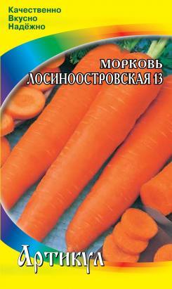 """Морковь """"ЛОСИНООСТРОВСКАЯ 13"""" (ламин. цвет. пак.)"""