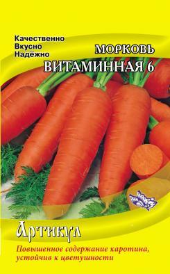 """Морковь """"ВИТАМИННАЯ 6"""" (ламин. цвет. пак. желтый)"""