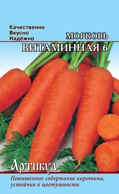 """Морковь """"ВИТАМИННАЯ 6"""" (ламин. цвет. пак.)"""